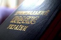учебник уголовного права Украины